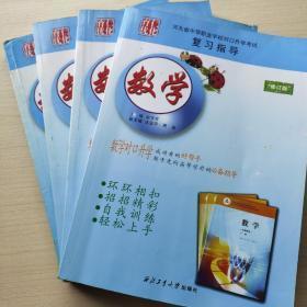 河北省中等职业学校对口升学考试数学复习指导