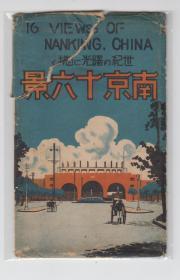 民国南京十六景老明信片