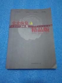 党史纵览 200期 精品版【大16开】