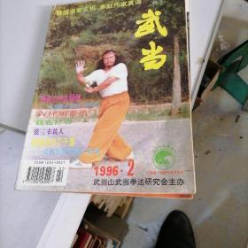 武当杂志1996一2,8
