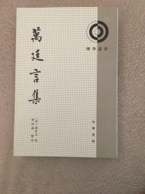 万廷言集(理学丛书)(一版一印)