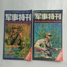 军事特刊2册合售
