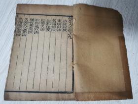 中医药古医书:《针灸大成》卷之九  一册全