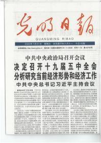 光明日报2020年7月31日