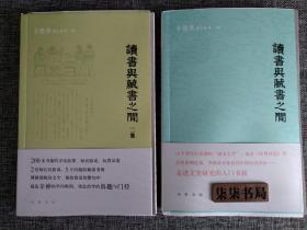读书与藏书之间   读书与藏书之间二集  (签名钤印毛边本)