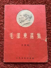 《毛泽东选集》1964年年历卡,赠《毛主席去安源》文革画片