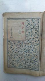 民国版:赵子曰(文学研究会丛书1935)