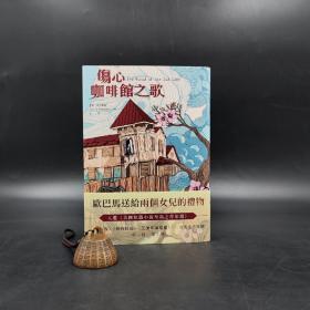 台湾时报版 卡森·麦卡勒斯 著 小二 译《傷心咖啡館之歌》(精裝版)