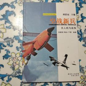 空战新兵:无人机与战争