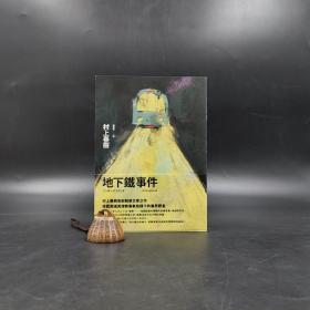 台湾时报版  村上春树 著 赖明珠 译《地下铁事件》