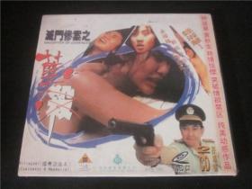 90年代vcd碟片老电影抗战老香港经典电影戏曲等~灭门惨案双碟。总第088