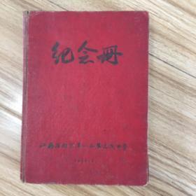 老笔记本:江苏省南京第一工农速成中学纪念册 1958年,有很多图片及教职人员名录,记满了啤酒麦芽操作规程 夹有1张照片和明信片