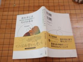日文原版:长生...(日本医学养生术)040405