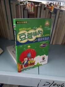 中小学生课外书屋:豆蔻镇的居民和强盗(注音彩绘版)