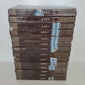 连环画/世界文学名著:【欧美部分1-10(缺4),亚非部分11-15】合计14本合售