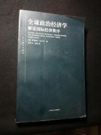 全球政治经济学:解读国际经济秩序