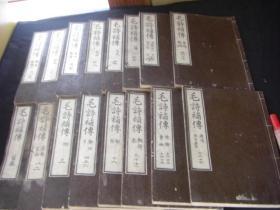 和刻本 《毛诗补传》 30巻首1巻 16册全 天保5年(1835年) 包邮