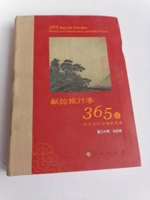 献给旅行者365日中华文化与佛教宝典