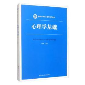 心理学基础/新编21世纪心理学系列教材