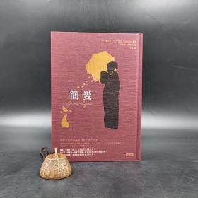 台湾时报版  夏绿蒂·勃朗特 著 于是 译《简爱》(精装版)