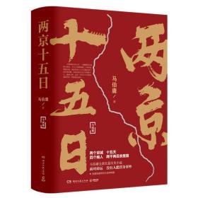 两京十五日全2册