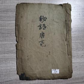 清代宗教手抄本:秘语总论、神哮鬼哭日、掩重丧秘语、重丧符等各种符
