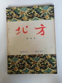 《北方》创刊号,1956年出版 ,印量12000册