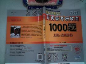 2020肖秀榮考研政治1000題 上冊 試題分冊