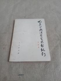 胡适粱漱溟哲学思想批判
