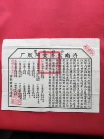 公私合营-济南宏济堂阿胶厂 中医药广告