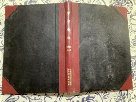 学术论谈1985 年 1-6期 精装合订本