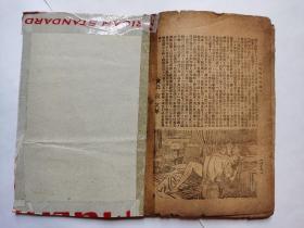 异艳凶迷录,巨型短篇,一册全
