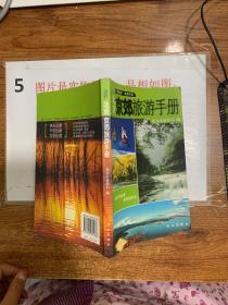北京京郊旅游手册  32开,