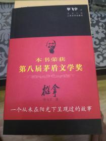 推拿 毕飞宇签名本(保真)本书荣获第八届茅盾文学奖