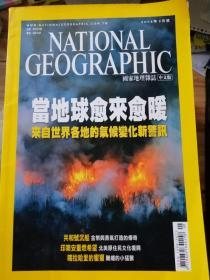 National Geographic 2004.9