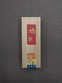 古梅园朱墨  文照(黄口) 5.8cm*1.6cm*0.7cm   约26g