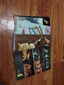 《少林与太极》期刊杂志,共4本,具体期数见图片