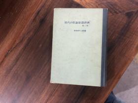 现代常识新语辞典 第2版