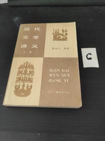 现代文学讲义(上册)