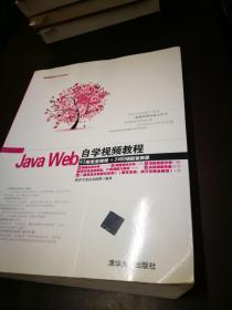软件开发自学视频教程:Java Web自学视频教程