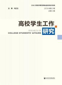 高校学生工作研究(2019年第2期总第4期)
