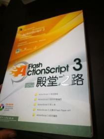 Flash ActionScript 3殿堂之路
