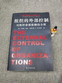 组织的外部控制