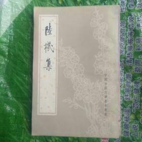 陆机集(中国古典文学基本丛书 )