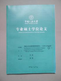寿险公司全面预算管理研究:以RS公司为例(中国人民大学专业硕士学位论文)