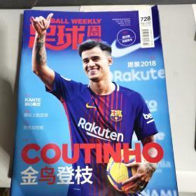 足球周刊 2018.01.16无卡有海报