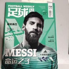 足球周刊 2018.04.10无卡有海报