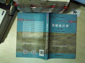 高级会计学(第8版)