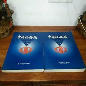 中国税务报2003年合订本 上下卷(附2003年报纸检索光盘)上下合售