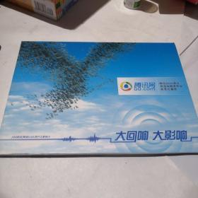 腾讯网 2008奥运会报道战略发布会邮票珍藏册 无面值